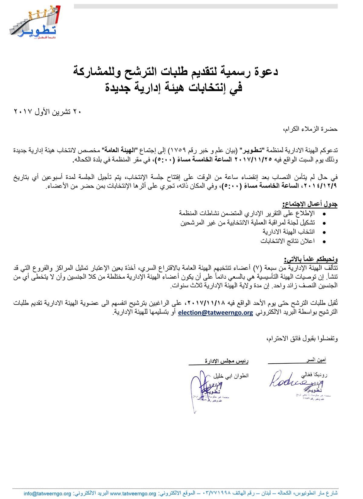 دعوة رسمية لتقديم طلبات الترشح وللمشاركة في ٳنتخابات هيئة إدارية جديدة
